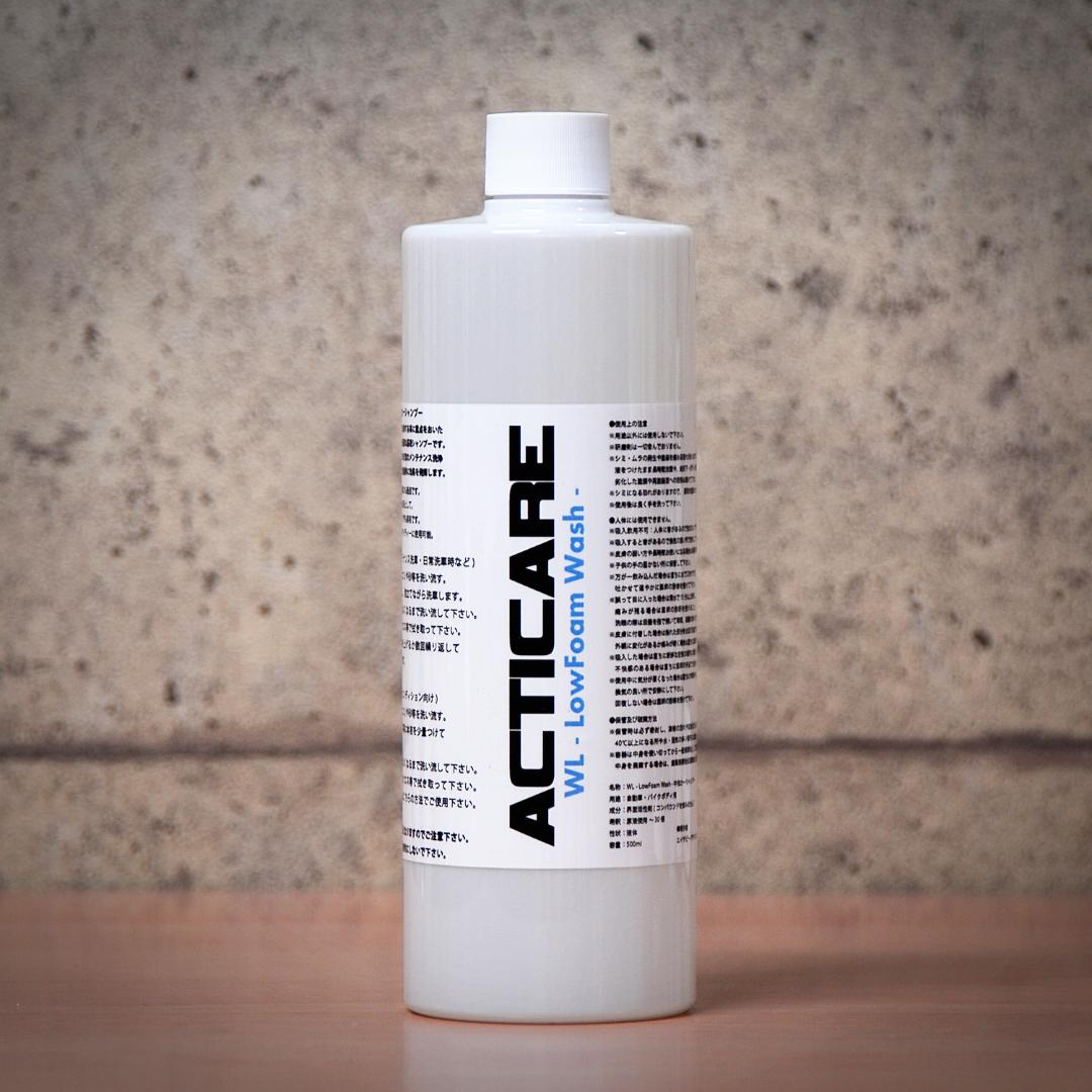 ACTICARE LowFoam Wash WL 500ml (中泡カーシャンプー)画像