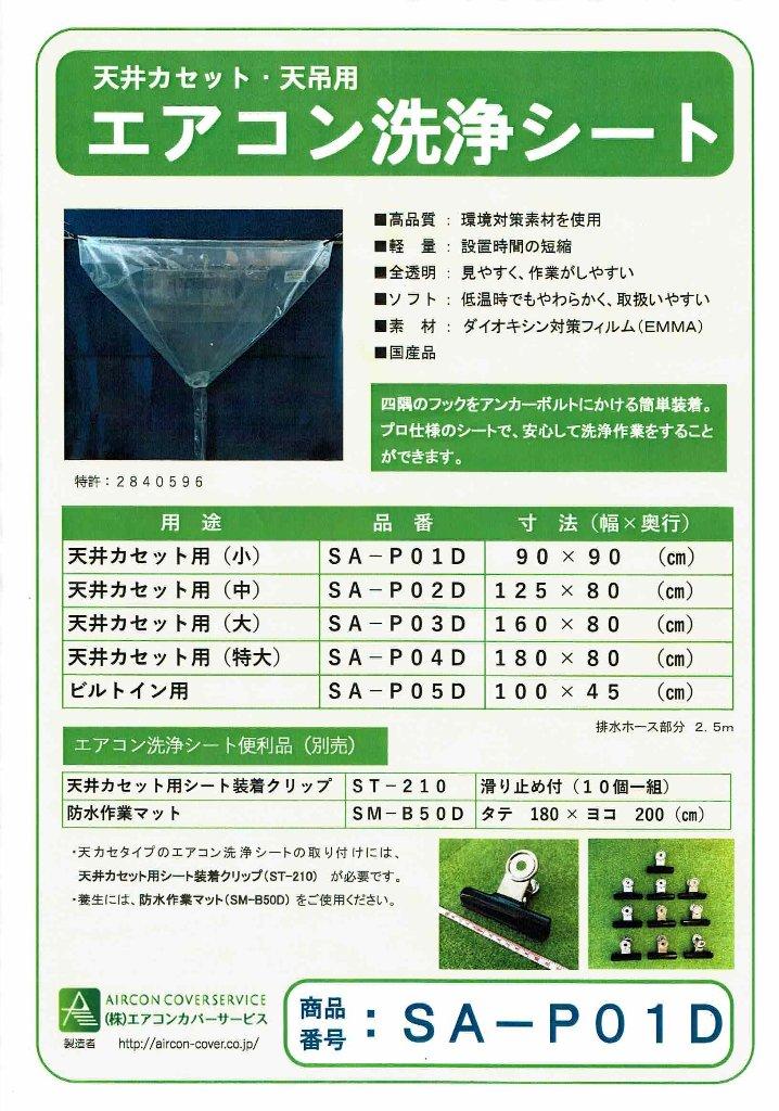 イチネンタスコTA918B-1 業務用天カセエアコン洗浄シート小サイズ(SA-P01D)の画像