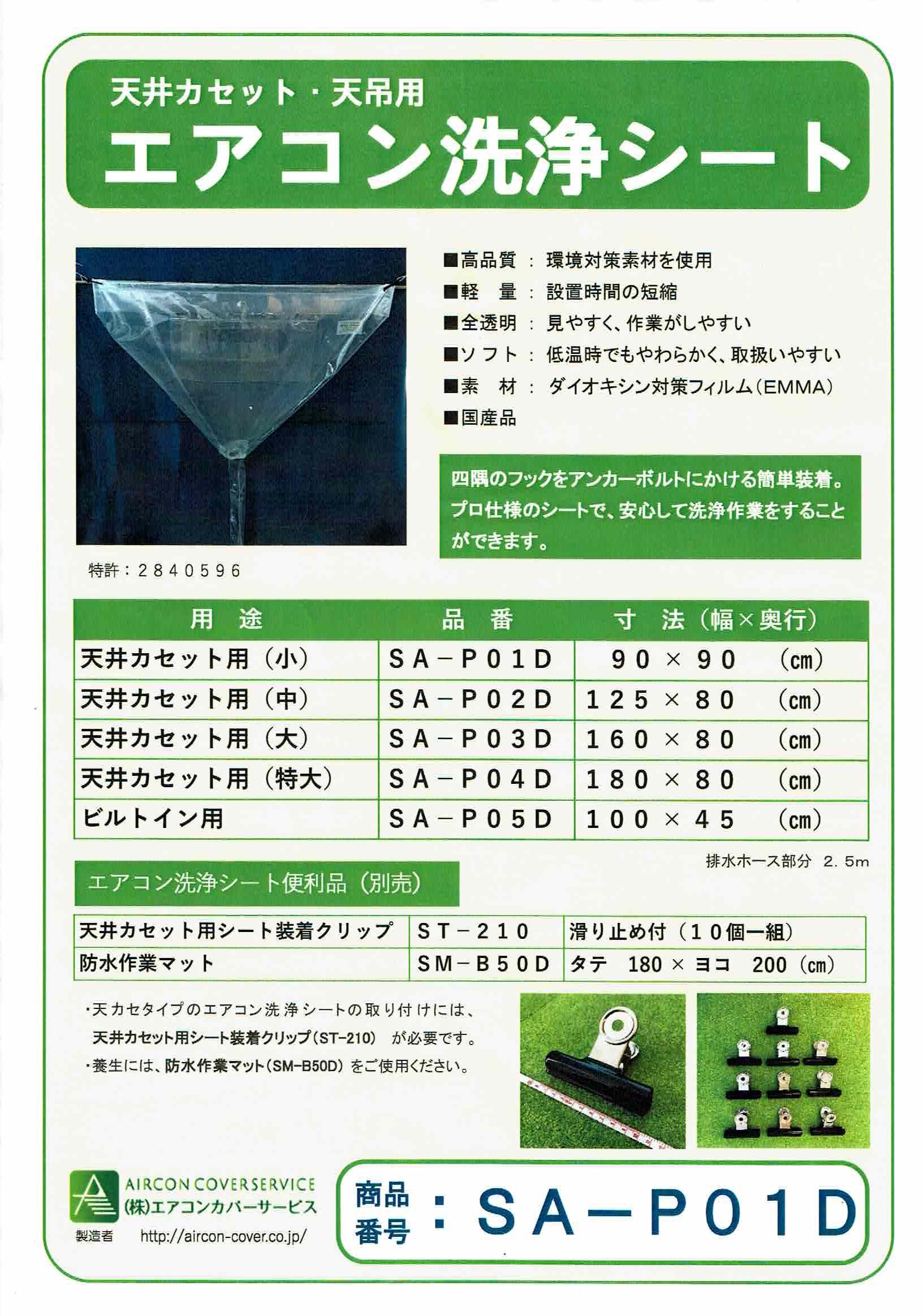 イチネンタスコTA918B-1 業務用天カセエアコン洗浄シート小サイズ(SA-P01D)画像