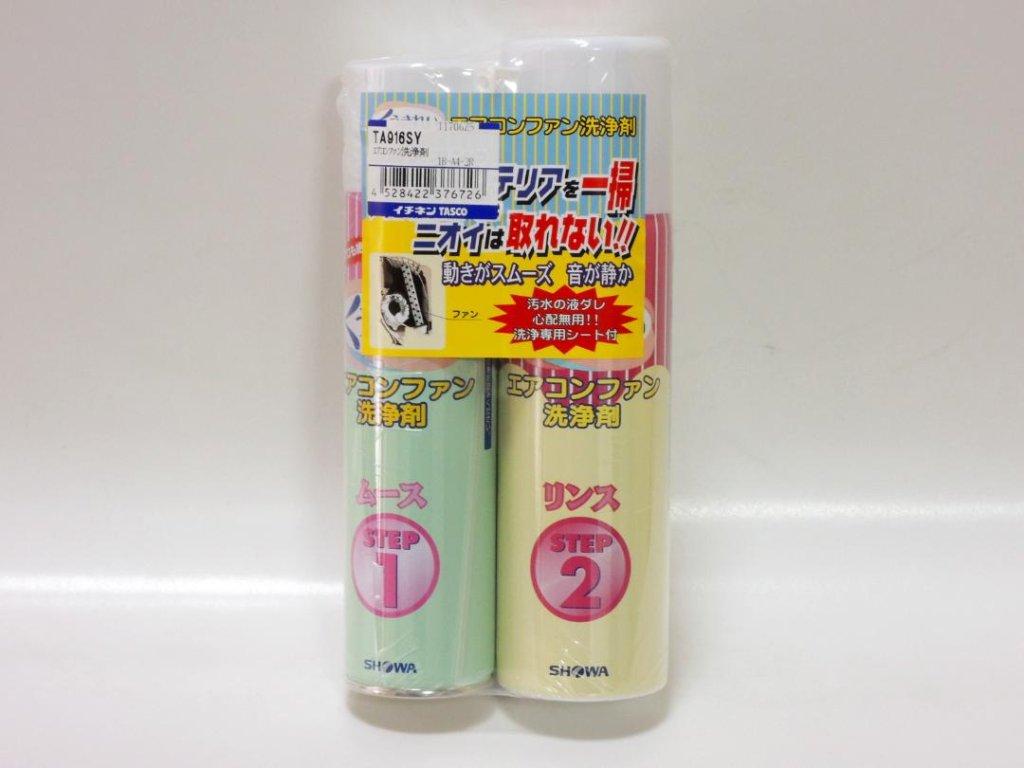 【ショーワ】くうきれい エアコンファン洗浄剤【イチネンタスコ】の画像