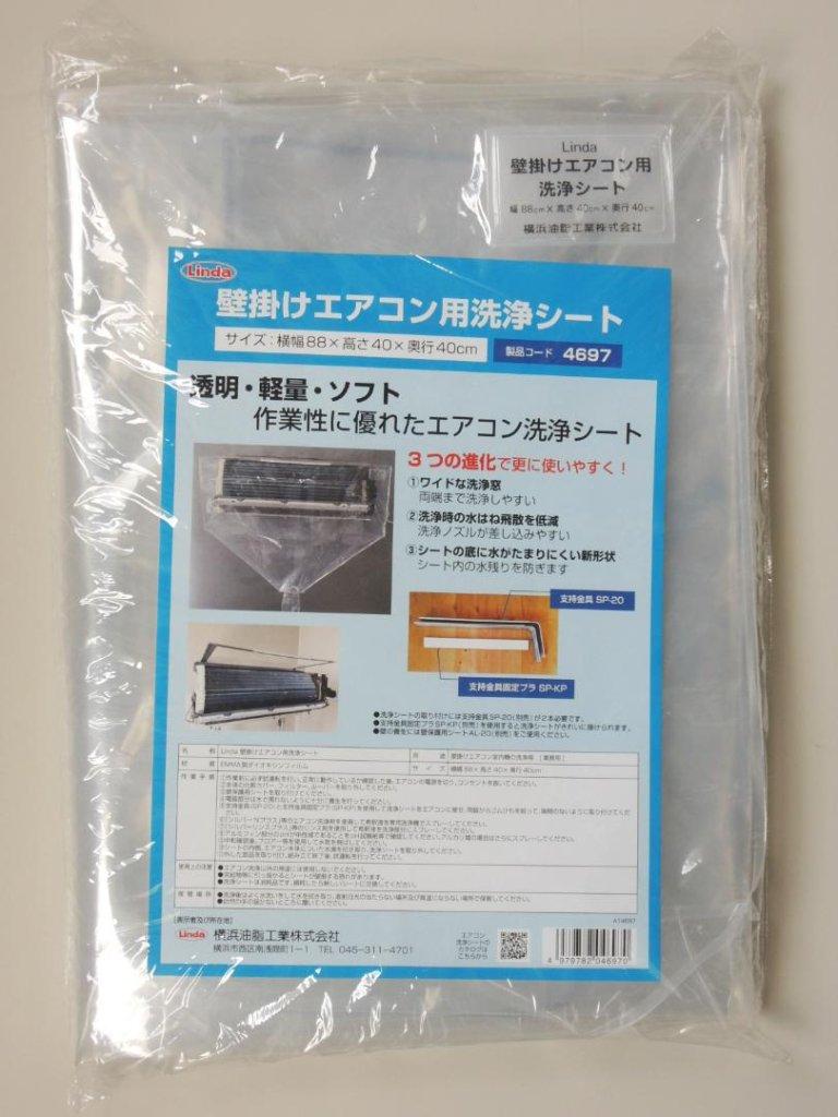 【Linda】横浜油脂工業 壁掛エアコン洗浄シート 製品コード4697【Linda】の画像