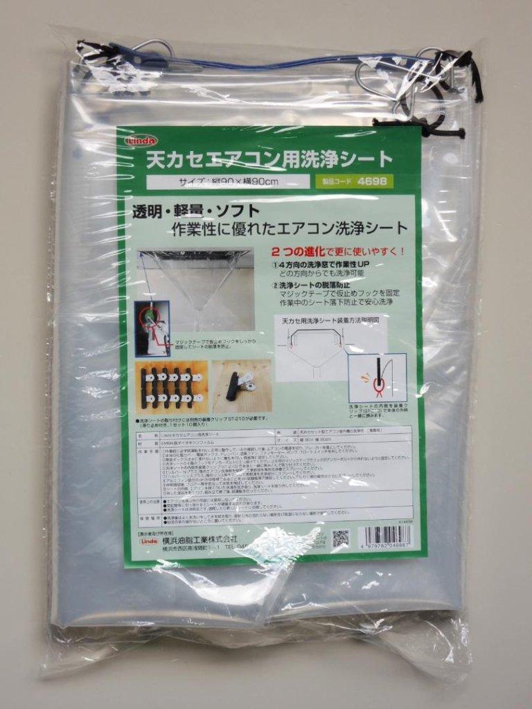 【Linda】横浜油脂工業 天カセエアコン洗浄シート 製品コード4698【Linda】の画像
