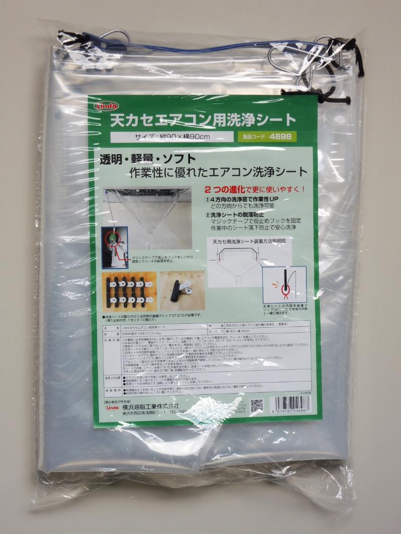 【Linda】横浜油脂工業 天カセエアコン洗浄シート 製品コード4698【Linda】画像