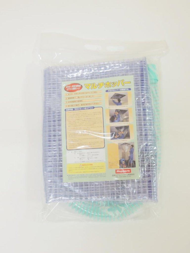 Asada 天カセ用洗浄カバーEP348  (マルチホッパー MH01)の画像