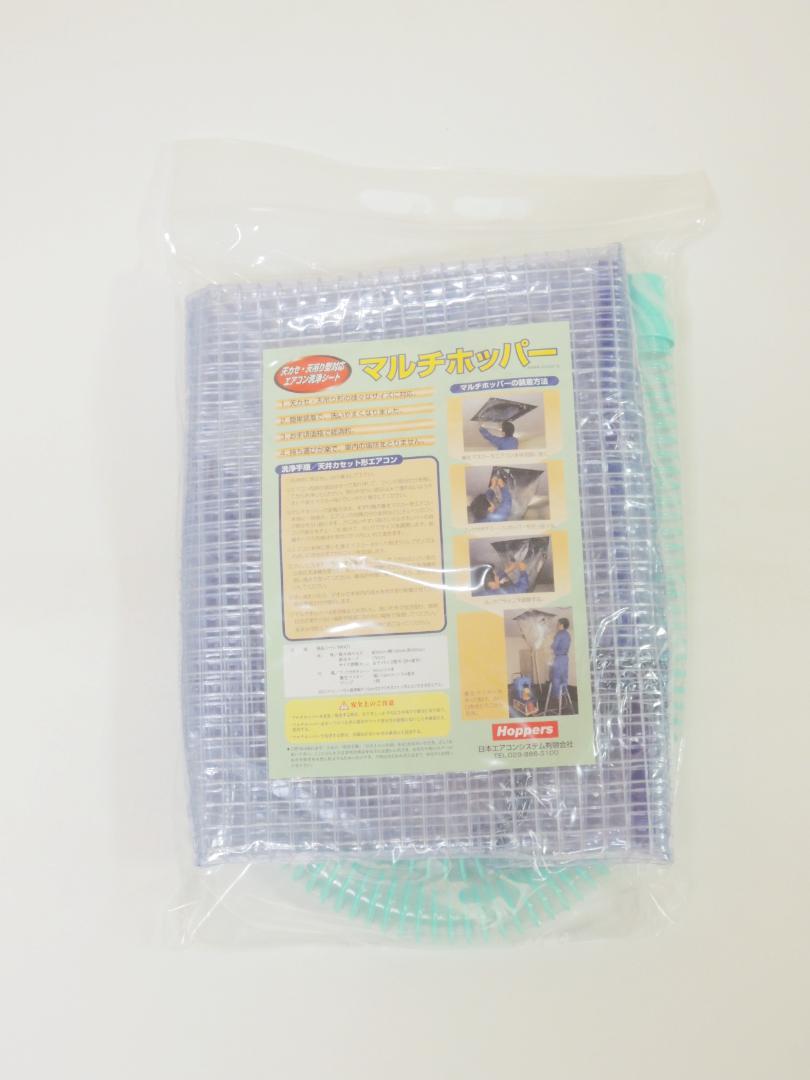 Asada 天カセ用洗浄カバーEP348  (マルチホッパー MH01)画像