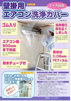 【エアコン洗浄プロ】壁掛用 エアコン洗浄カバー KB-8016【エスコEA115Z-16】の画像