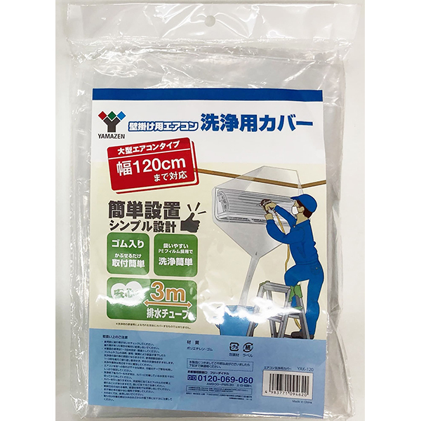 YAMAZEN~【YAK-120壁掛用エアコン洗浄用カバー幅120㎝】~ヤマゼン ※送料別画像