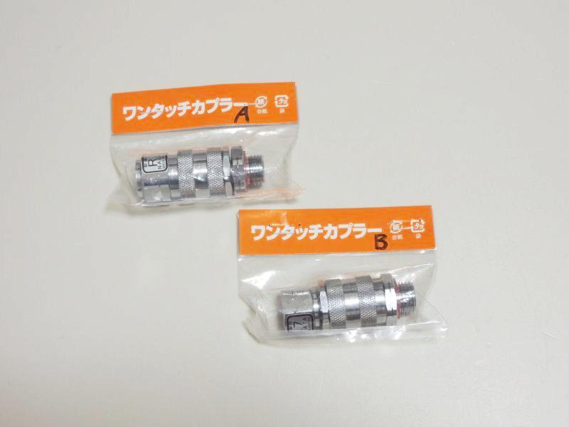 【永田製作所】Φ8.5ワンタッチカプラー G1/4 (Aタイプ又はBタイプ)画像