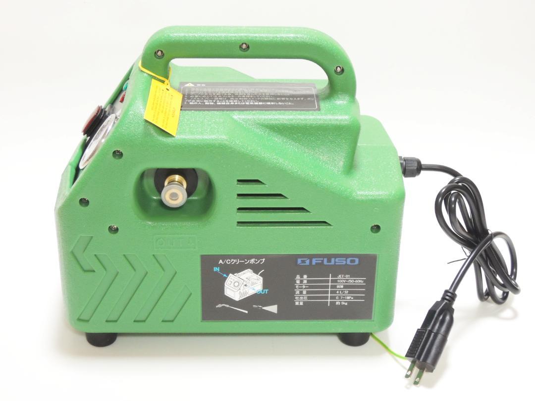 FUSO JET-01 エアコン洗浄機(標準仕様or特別仕様)画像