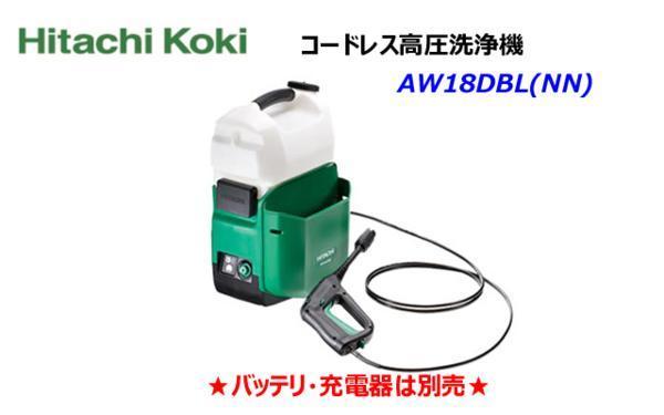 日立工機〘HiKOKI〙18Vコードレス高圧洗浄機AW18DBL(NN) + エアコン洗浄用ガン&ホースセットの画像