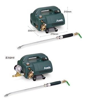アサダ エアコン洗浄用高圧洗浄機440シリーズ+ランス150組 ( EP44H or EP45H)  の画像