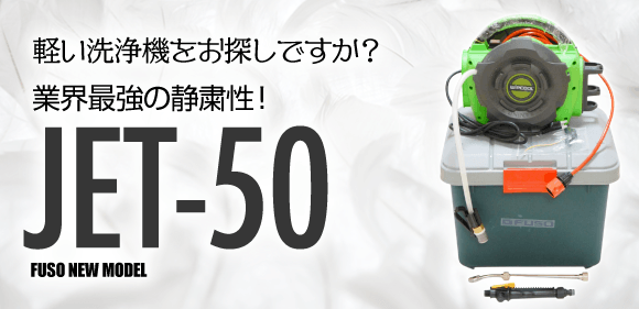 FUSO JET-50