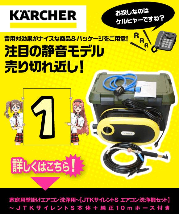 ケルヒャーK2シリーズ専用圧力調整機能付きAC洗浄ガンとケルヒャーK MINI本体+純正5m高圧ホースの組み合わせ