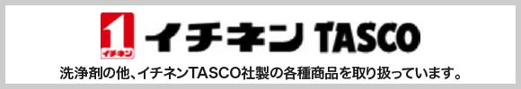 イチネンTASCO社製品取扱中