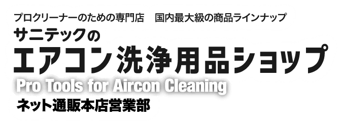 サニテックのエアコン洗浄用品ショップ
