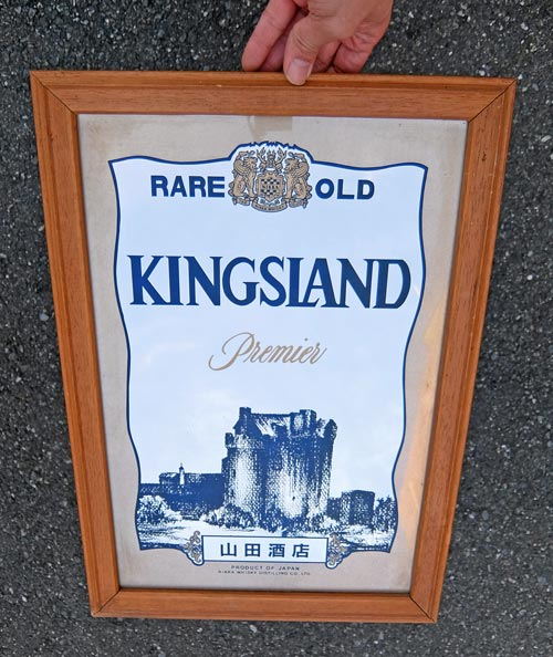 pub mirror NIKKA whisky KINGSLAND画像