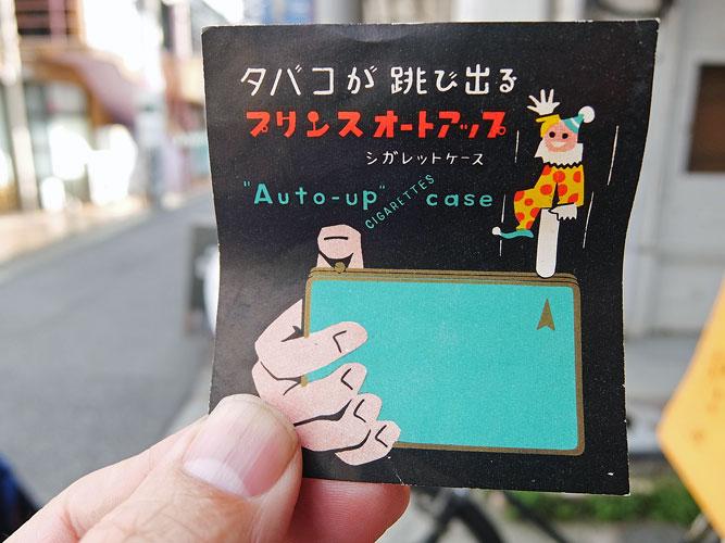 PRINCE製 Auto up Case, シガレットケース画像