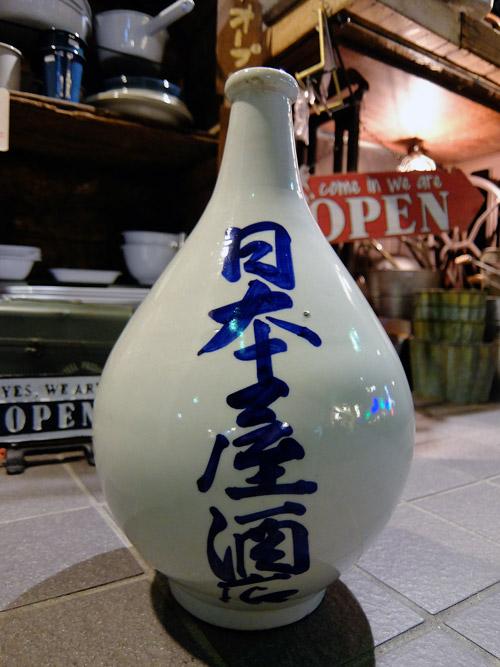 酒瓶 日本屋酒店画像