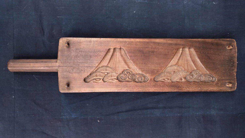 お菓子の木型  富士と松と雲×2画像
