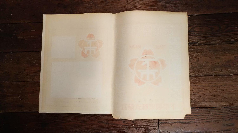 下市  腹痛トンプク  紙袋画像