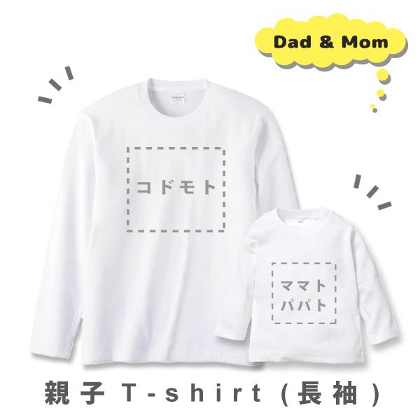 【お揃いデザイン ご注文用】大人サイズ 長袖Tシャツ XS~XL (大人用) トムス製 00102-CVL-T画像