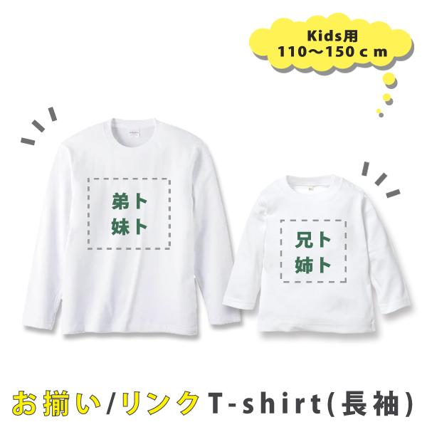 おそろい 長袖 Tシャツ 110cm 130cm 150cm (キッズ用) リンク コーデ 注文用 ロンT トムス製 00102-CVL-T画像