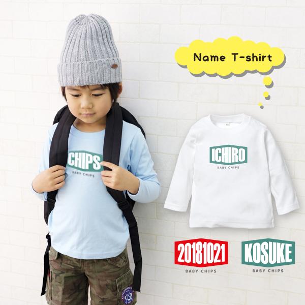 名入れ Tシャツ 長袖 ( CHIPS ) 人気 ランキング 男の子 女の子 親子 オソロ リンク コーデ こども 子供 服 80 90 100 110 1220 130 140 150 画像