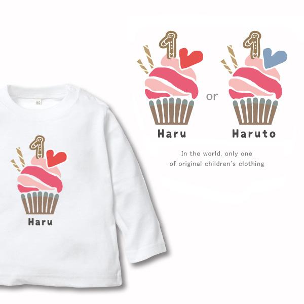 出産祝い 1歳 1/2 誕生日 長袖 Tシャツ [ カップケーキ ] 名入れ こども服 ロンT 贈り物 ギフト 御祝い プレゼント gift 名前 ネーム入 オススメ 人気 オシャレ オリジナル画像