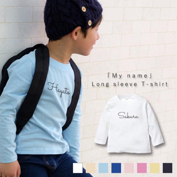 名入れ 長袖 Tシャツ ロンT < 筆記体 > シンプル 出産祝い かわいい 名入れ 80cm 90cm 100cm BABY 御祝い 記念 ギフト おしゃれ プレゼント おそろい リンク シンプル 画像
