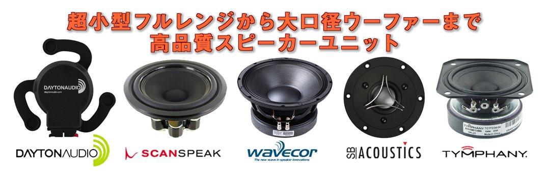 SB New Speaker Kt