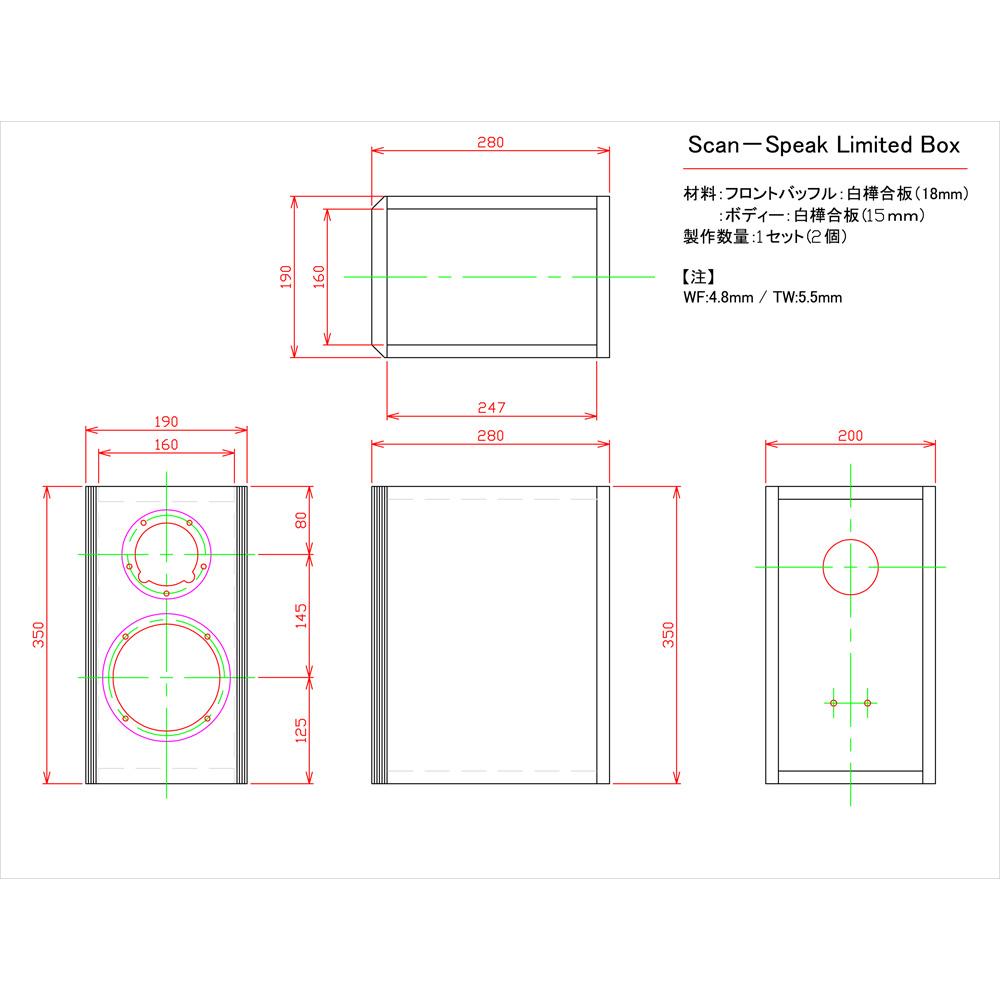 BSN 「Scan Limited」用SPボックスキット「白樺」−ビスケット加工付き画像