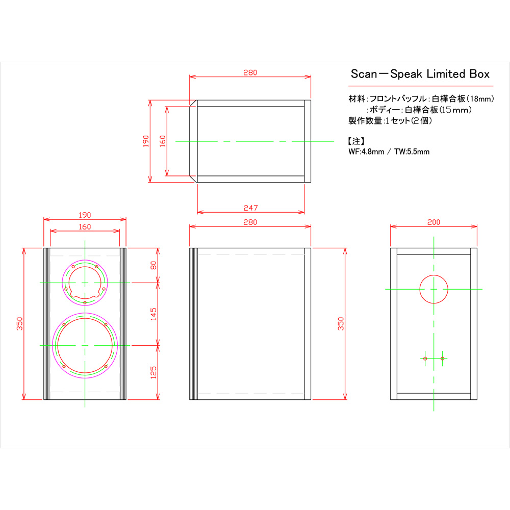 BSN 「Scan Limited」用SPボックスキット「白樺」−組立加工付き画像