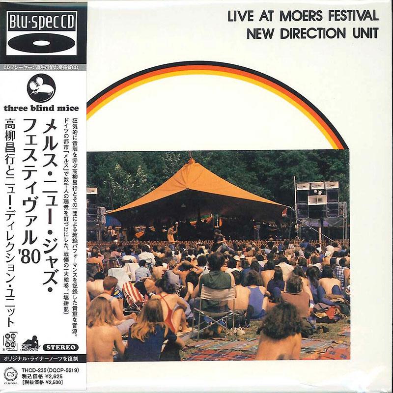高柳昌行とニュー・ディレクション・ユニット/メルス・ニュー・ジャズ・フェスティヴァル'80の画像