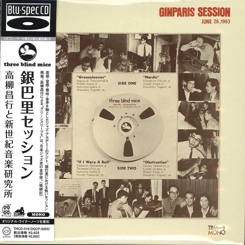 高柳昌行と新世紀音楽研究所/銀巴里セッションの画像