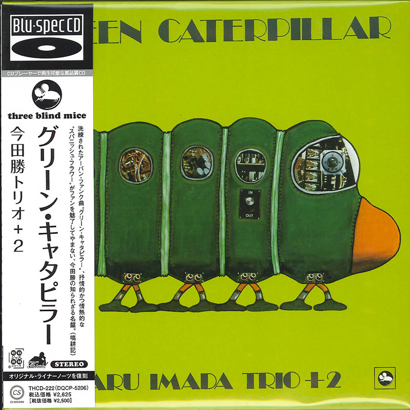 今田勝トリオ+2/グリーン・キャタピラーの画像