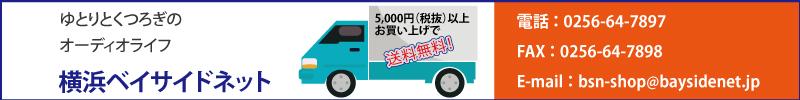 海外ブランドのスピーカーキットでスピーカーを自作するなら横浜ベイサイドネット