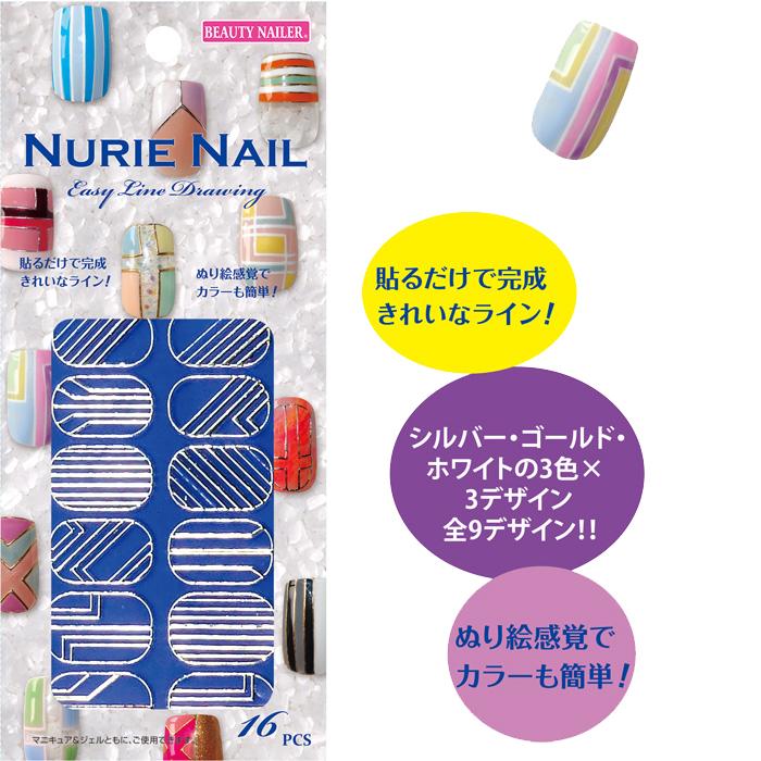 【全3色】ぬり絵ネイル(NRN-1~3)の画像