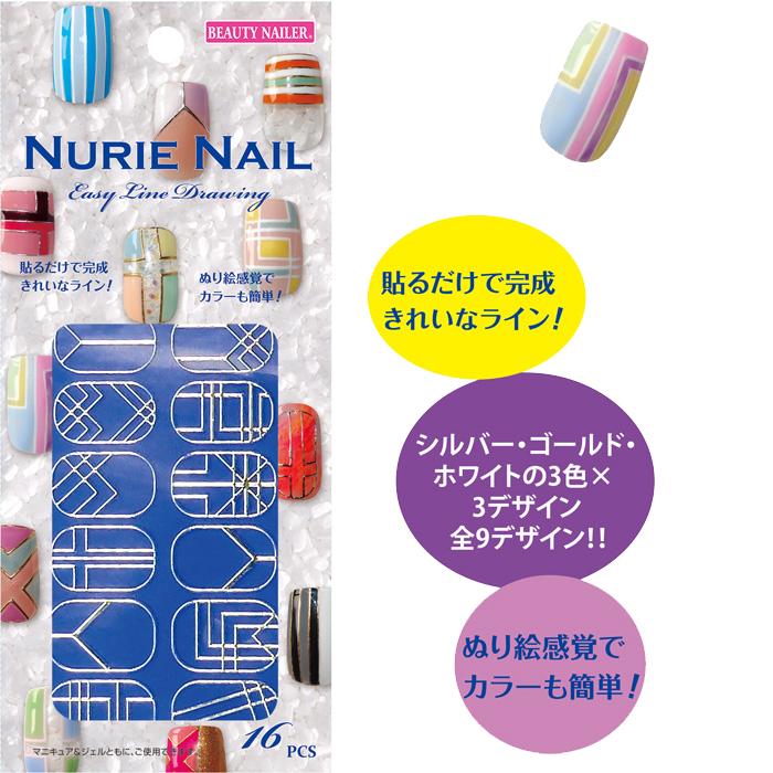 【全3色】ぬり絵ネイル(NRN-7~9)の画像