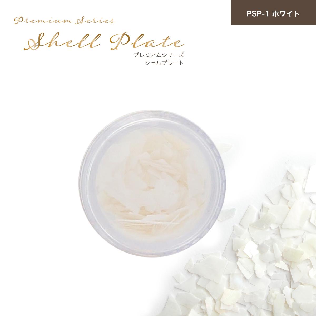 プレミアムシリーズ シェルプレート ホワイト(PSP-1)画像