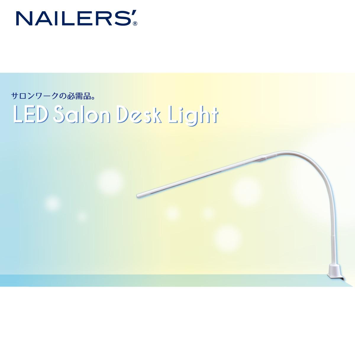 NAILERS' サロンデスクライト画像