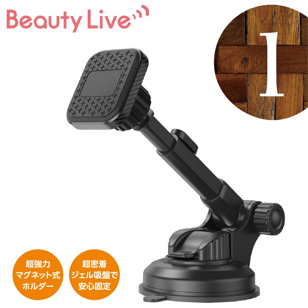BeautyLive オンラインモバイルホルダー(BV-1)画像