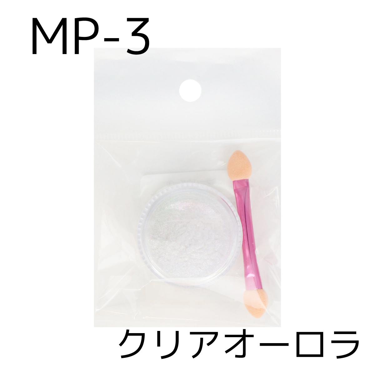 ミラーパウダー(MP-3)画像