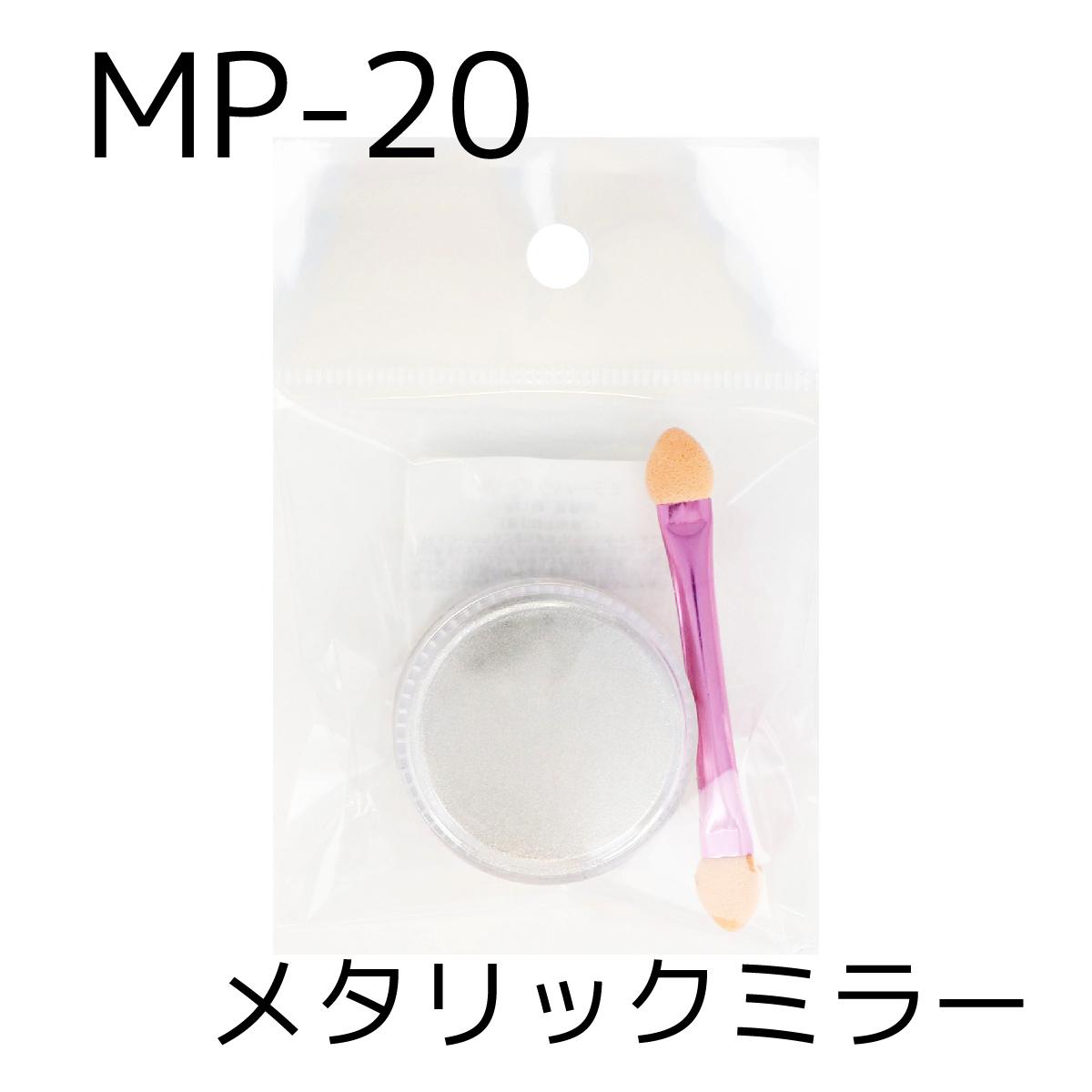 ミラーパウダー(MP-20)画像