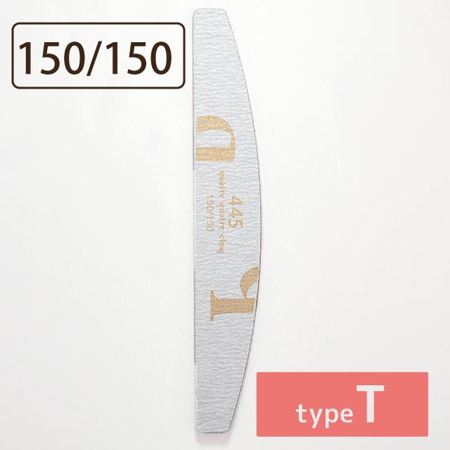445 ムーンウォッシャブルファイルT 150/150(QMFT-2)画像