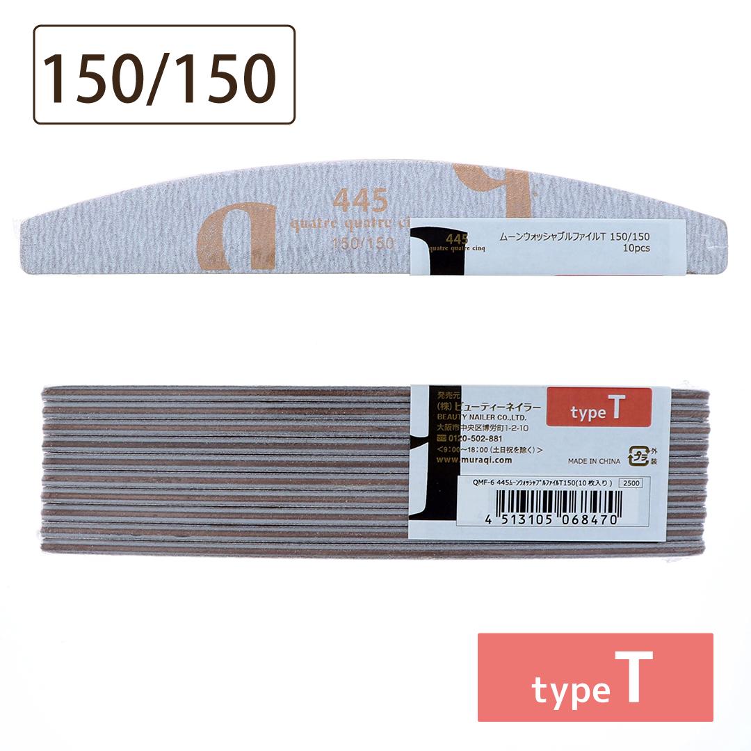 445 ムーンウォッシャブルファイルT10枚セット 150/150(QMFT-6)画像