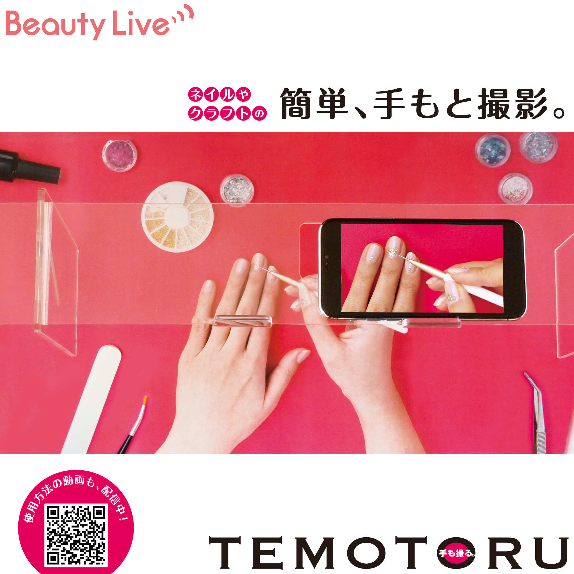 BeautyLive TEMOTORU(TT-1)画像
