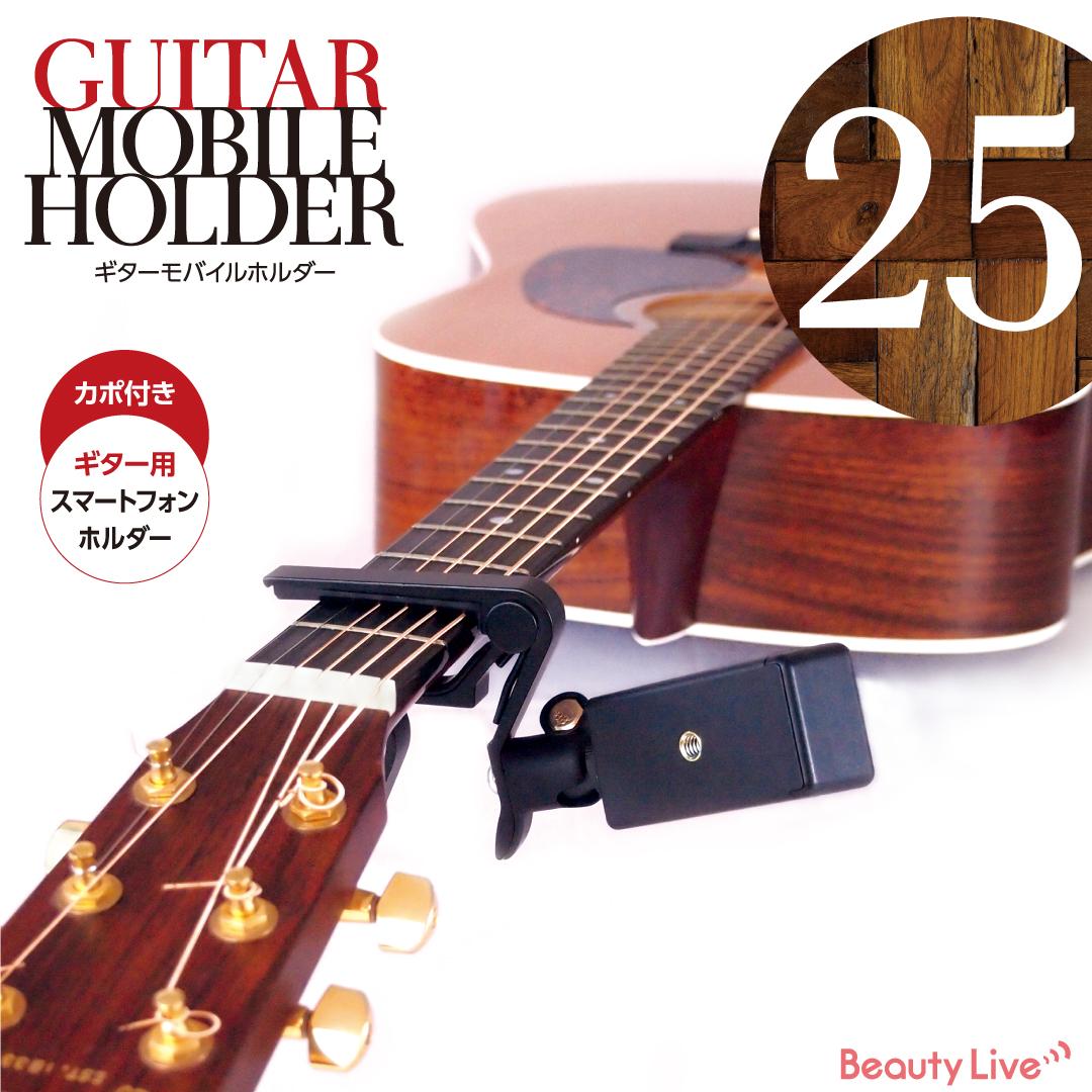 BeautyLive ギターモバイルホルダー(BV-25)画像