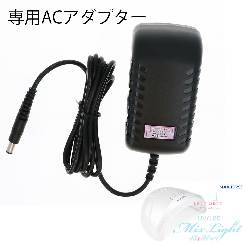 NAILERS' UV/LED ミックスライト専用ACアダプター(ULM-AC)画像