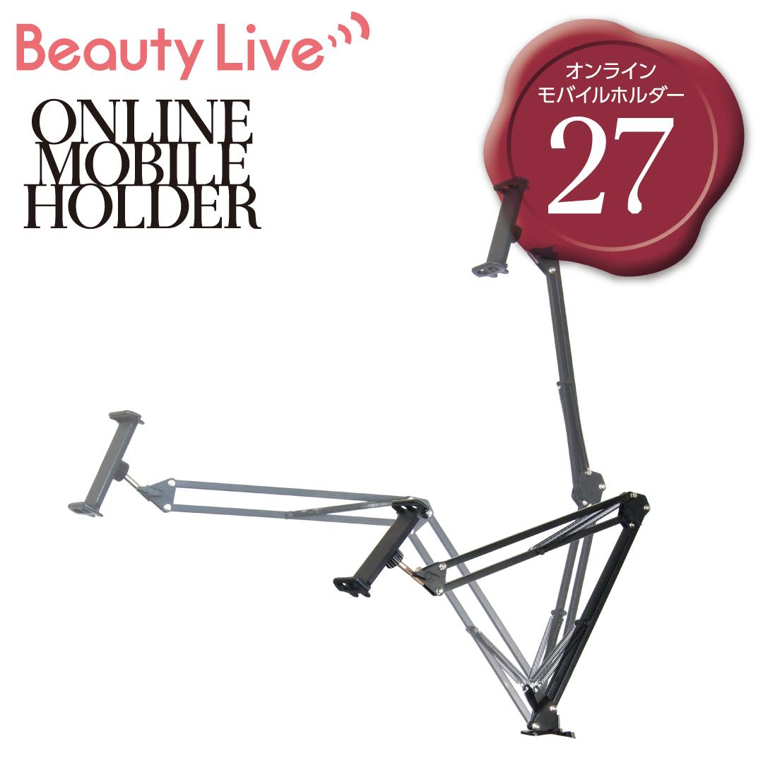 BeautyLive オンラインモバイルホルダー(BV-27)画像