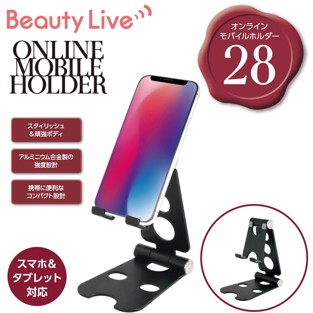 BeautyLive オンラインモバイルホルダー(BV-28)画像